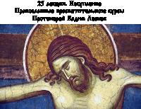 25 лекция. Искупление Православные просветительские курсы Протоиерей Вадим Леонов