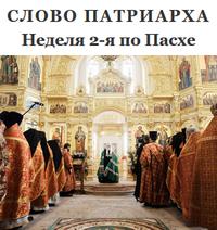 Слово Патриарха. Неделя 2-я по Пасхе