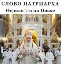 Слово Патриарха. Неделя 7-я по Пасхе