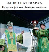 Слово Патриарха. Неделя 3-я по Пятидесятнице