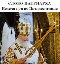 Слово Патриарха. Неделя 15-я по Пятидесятнице