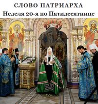 Слово Патриарха. Неделя 20-я по Пятидесятнице