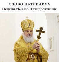 Слово Патриарха. Неделя 26-я по Пятидесятнице