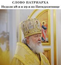 Слово Патриарха. Недели 28-я и 29-я по Пятидесятнице