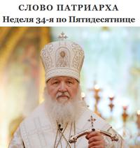 Слово Патриарха. Неделя 34-я по Пятидесятнице
