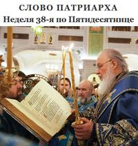 Слово Патриарха. Неделя 38-я по Пятидесятнице