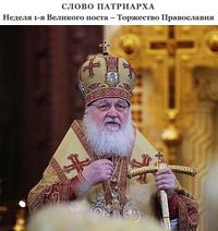 Слово Патриарха. Неделя 1-я Великого поста – Торжество Православия