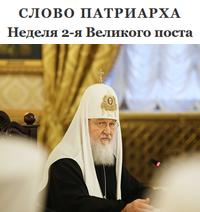 Слово Патриарха. Неделя 2-я Великого поста