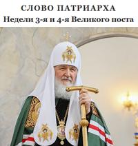 Слово Патриарха. Недели 3-я и 4-я Великого поста