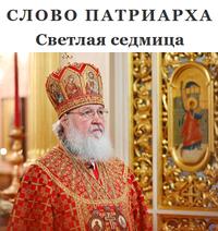 Слово Патриарха. Светлая седмица