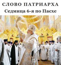 Слово патриарха. Седмица 6-я по Пасхе