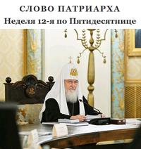 Слово Патриарха. Неделя 12-я по Пятидесятнице