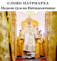 Слово Патриарха. Неделя 13-я по Пятидесятнице