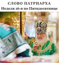 Слово Патриарха. Неделя 16-я по Пятидесятнице