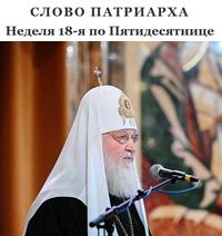 Слово Патриарха. Неделя 18-я по Пятидесятнице