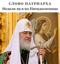 Слово Патриарха. Неделя 19-я по Пятидесятнице
