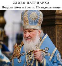 Слово Патриарха. Недели 20-я и 21-я по Пятидесятнице