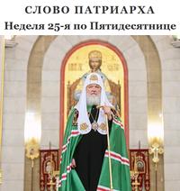 Слово Патриарха. Неделя 25-я по Пятидесятнице