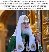 Святейший Патриарх Кирилл: Наше служение следует оценивать только по результатам реального воздействия Церкви на умы и сердца людей