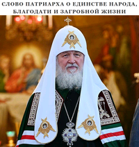 Слово Патриарха о единстве народа, благодати и загробной жизни