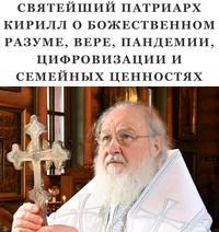 Святейший Патриарх Кирилл о Божественном разуме, вере, пандемии, цифровизации и семейных ценностях