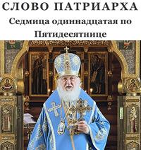 Слово Патриарха. Седмица одиннадцатая по Пятидесятнице
