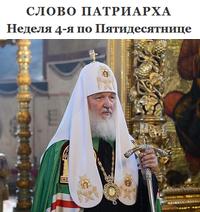Слово Патриарха. Неделя 4-я по Пятидесятнице