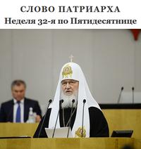 Слово Патриарха. Неделя 32-я по Пятидесятнице