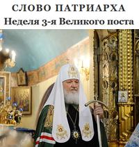 Слово Патриарха. Неделя 3-я Великого поста