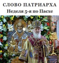 Слово Патриарха. Неделя 5-я по Пасхе