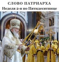 Слово Патриарха. Неделя 2-я по Пятидесятнице