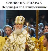 Слово Патриарха. Неделя 5-я по Пятидесятнице