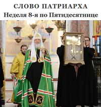 Слово Патриарха. Неделя 8-я по Пятидесятнице