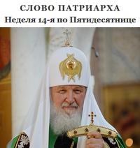 Слово Патриарха. Неделя 14-я по Пятидесятнице