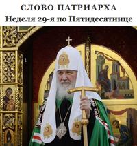 Слово Патриарха. Неделя 29-я по Пятидесятнице
