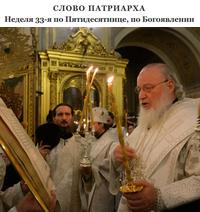 Слово Патриарха. Неделя 33-я по Пятидесятнице, по Богоявлении
