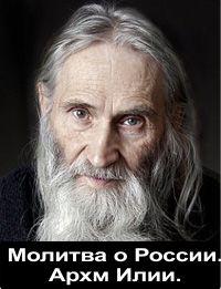 Молитва о России
