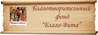 Благотворительный фонд Благо-Вита