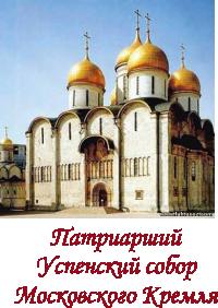 Патриарший Успенский собор Московского Кремля