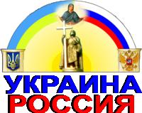 """Всеукраинское движение """"Украина-Россия"""""""