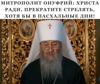 Митрополит Онуфрий: Христа ради, прекратите стрелять, хотя бы в Пасхальные дни!