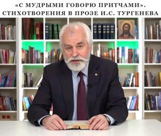 «С мудрыми говорю притчами». Стихотворения в прозе И.С. Тургенева